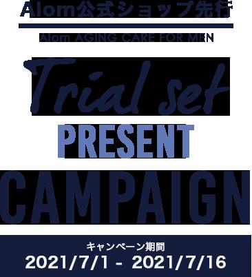Alom 公式ショップ先行 トライアルセットプレゼントキャンペーン
